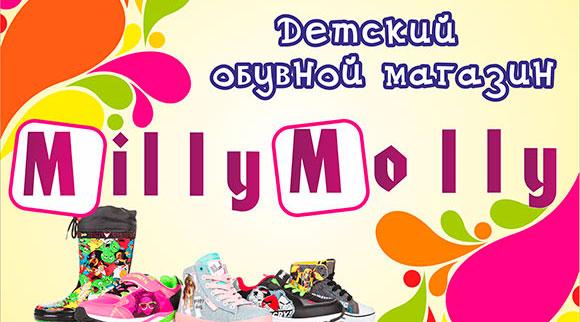 Milli Molli