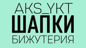 AKS YKT