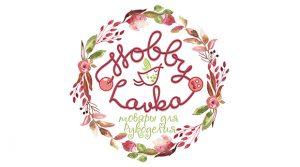 Хобби-лавка