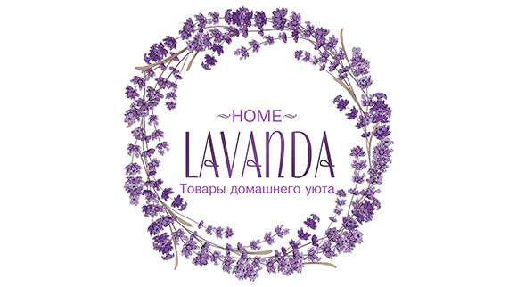 Магазин домашнего уюта «LAVANDA»