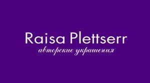 Plettserr