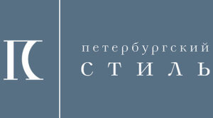 Петербургский стиль